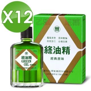 【新萬仁】綠油精 10g(共12瓶)