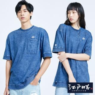 【EDWIN】江戶勝 大口袋寬版T恤-中性款(石洗藍)