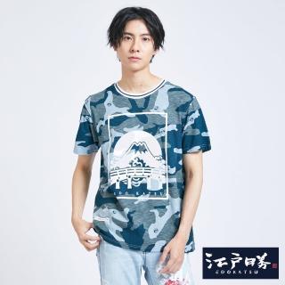 【EDWIN】江戶勝 滿版迷彩短袖T恤-男款(灰藍色)