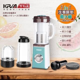 【KRIA 可利亞】5合1生機調理果汁機/榨汁機/研磨機/攪拌機/調理機(GS-314)