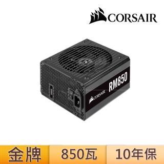 【CORSAIR 海盜船】RM Series_RM850 80PLUS金牌 全模組化 電源供應器