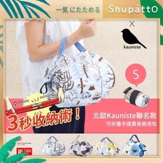 【日本SHUPATTO】北歐Kauniste聯名款秒收包S號(共4色)/