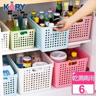 【KARY】多功能瓶罐衛浴乾濕兩用置物收納籃(超值6入組)