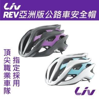 【GIANT】Liv Rev 女性亞洲頭型公路車安全帽