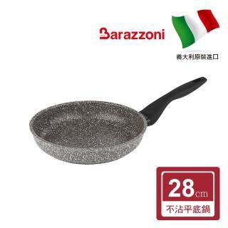 【Barazzoni】義大利製-格蘭索不沾鍋平底鍋28cm(義大利原裝進口)