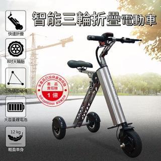 【CARSCAM】K型智能三輪折疊電動車