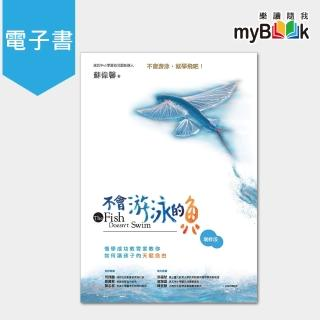 不會游泳的魚(增修版):慢學成功教育家教你如何讓孩子的天賦自由(電子書)