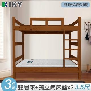 【KIKY】現貨 柯比實木雙層床架3件組(單人加大3.5尺雙層床+床墊X2)