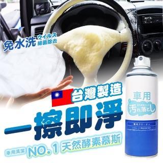 【一丁目電販】日本超強去汙車內泡泡清潔劑(再贈萬用小方巾X5條)
