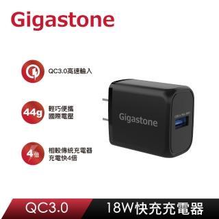 【Gigastone 立達國際】QC3.0 18W急速快充充電器 GA-8121B(支援iPhone 12/SE2/11/XR/8 充電)