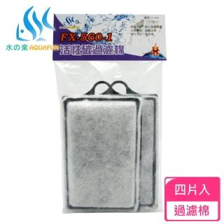 【AQUAFUN 水之樂】FX-560-1生化過濾棉(四入)