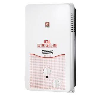【SAKURA 櫻花】福利品/10L屋外型熱水器(GH-1033液化)