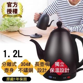 【G+ 居家】MIT 不鏽鋼 咖啡色 超快速電茶壺(1.2L)