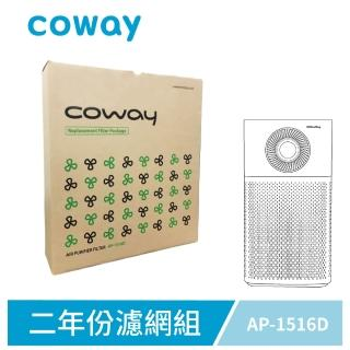 【KO病毒99.99%】Coway空氣清淨機二年份濾網 綠淨力噴射循環(適用AP-1516D)
