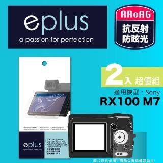 【eplus】光學專業型保護貼2入 RX100 M7