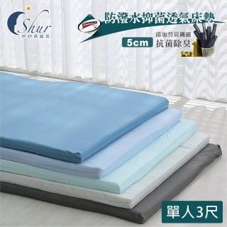 【ISHUR伊舒爾】3M吸濕排汗高彈力透氣抑菌床墊