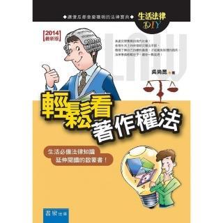 輕鬆看懂著作權法(2版)