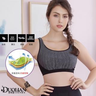 【Duolian】極限運動無鋼圈背心內衣(3+1件)