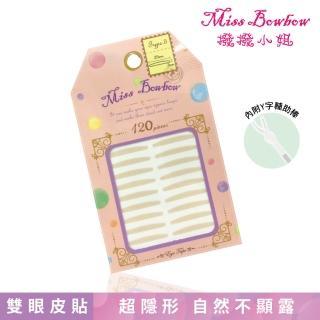 【Miss bowbow 撥撥小姐】3M雙眼皮貼大包裝 03內雙眼皮_120pcs