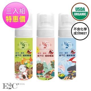 【E2C 美肌殿堂】驅蚊噴霧60ml(天然有機萃素添加)