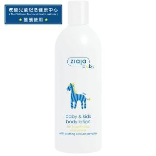 【ziaja 齊葉雅】斑馬寶貝潤膚乳300ml
