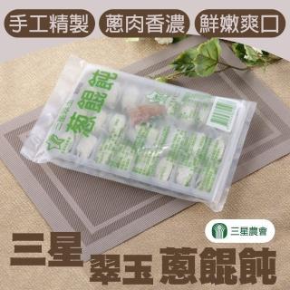 【三星農會】三星翠玉蔥餛飩-22g-24個-盒(3盒一組)