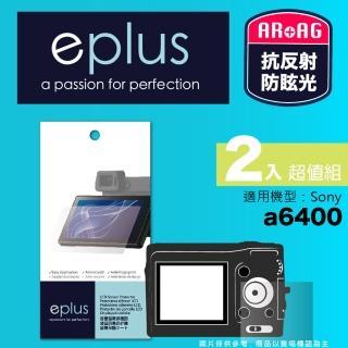 【eplus】光學專業型保護貼2入 a6400