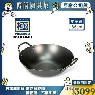 【極PREMIUM】不易生鏽鐵製中華鍋 36cm(日本製造無塗層炒鍋)