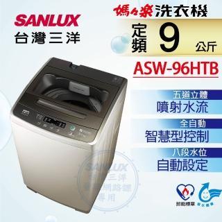 【SANLUX 台灣三洋】9KG單槽洗衣機(ASW-96HTB)