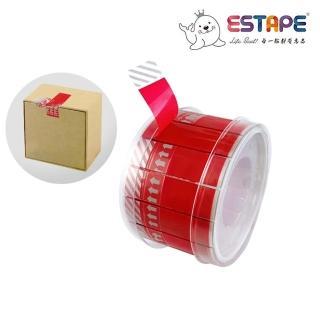 【ESTAPE】抽取式保密易撕貼|紅|15mm x 55mm(全轉移型/膠帶/封口)