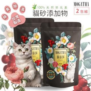 【貓嘉莎】MOGATHA天然茶葉貓砂添加物 1000g*2包(除臭/除濕)