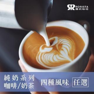 【RORISTA】4種風味任選_純奶即溶咖啡/即溶奶茶(600g/罐)