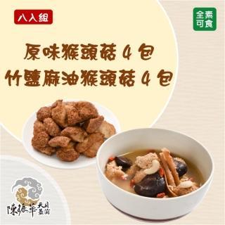 【陳振華天貝益菌】原味/蜜汁/竹鹽麻油 猴頭菇8入組 全素(猴頭菇、天貝、全素)