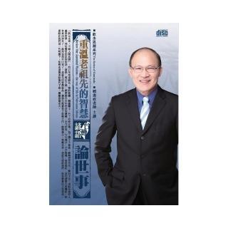 重溫老祖先的智慧-台灣諺語論世事(DVD)