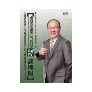 重溫老祖先的智慧-台灣諺語談理財(DVD)