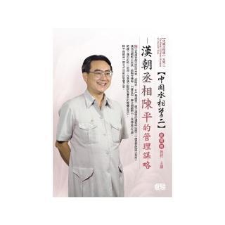 漢朝丞相-陳平的管理謀略(DVD)