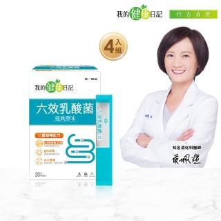 【我的健康日記】六效乳酸菌經典原味 30日份(4入組)