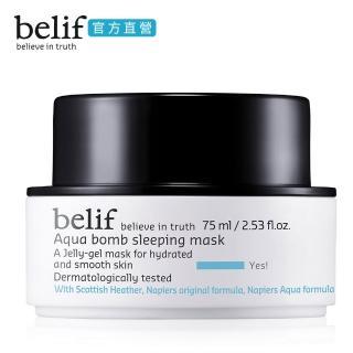 【belif】斗篷草高效水分炸彈晚安凍膜75ml