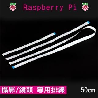 【樹莓派Raspberry Pi】攝影 鏡頭 專用排線_50cm(Raspberry Pi 相機 鏡頭 排線)