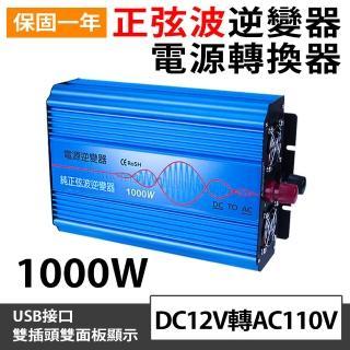 【BESTHOT】1000W純正弦波逆變器 大瓦數帶數顯DC 12V轉AC110V 冰箱 電扇 露營 筆電NB