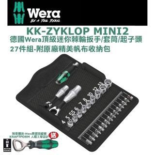 【Wera】德國Wera頂級迷你棘輪扳手/套筒/起子頭27件組-帆布包(KK-ZYKLOP MINI2)