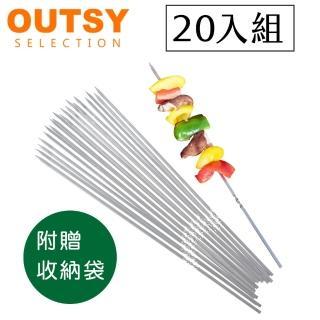 【OUTSY】304食品級不鏽鋼防燙烤肉叉20支入 加價購(附收納袋)