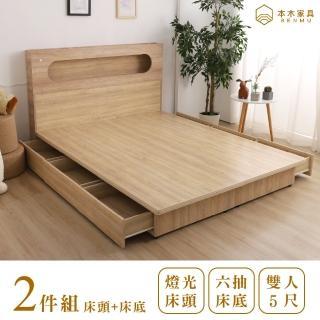 【本木】洛根北歐風燈光插座5尺房間2件組 床頭+六抽床底(雙人5尺 雙人床 收納床底 床頭+床底 房間組)