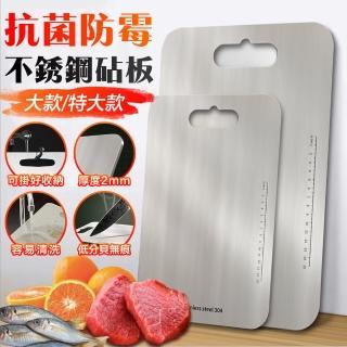 【FJ】304不鏽鋼抗菌無味砧板(特大33x45CM)