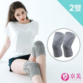 買1送1【京美】長效支撐X型舒緩護膝(2雙4入)