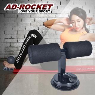 【AD-ROCKET】多功能健腹仰臥起坐輔助器 炫腹神器 吸盤加大款(兩色任選)