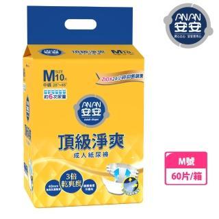 【安安成人】紙尿褲 頂級淨爽型M號(10片x6包/箱)