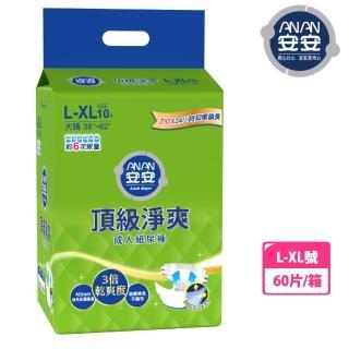 【安安成人】紙尿褲 頂級淨爽型L-XL號(10片x6包/箱)
