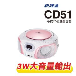 【Abee 快譯通】手提CD/MP3/USB立體聲(CD51)