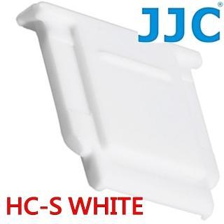 【JJC】副廠Sony專用相機熱靴蓋HC-S WHITE(熱靴蓋)